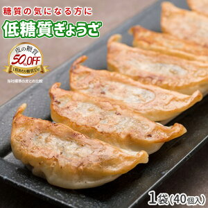低糖質餃子 40個入 / ギョーザ ぎょうざ 国産 野菜 国産肉 ロカボ ダイエット グルメ お取り寄せ 冷凍餃子