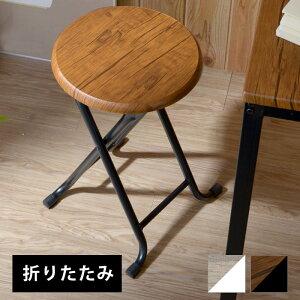 ヴィンテージ調 デザイン ボートン 折りたたみ式スツール 単品 ヴィンテージ風 折りたたみ スツール折りたたみチェア 椅子 チェア 丸 サイドテーブル ダイニング ブルックリン 古材風 ビン