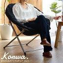 送料無料 折りたたみパーソナルチェア コルワ 折りたたみチェア ソーサーチェア フォールディングチェア リゾート 椅…