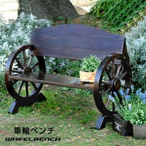 ヴィンテージ風 車輪ガーデンベンチ 車輪ベンチ ベンチ 木製 チェア 椅子 屋外 スツール 背もたれ ガーデンベンチ ガーデンチェア 玄関 庭 ガーデニング ガーデン用 おしゃれ 人気 アンティ