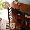 ●クーポン500円OFF●送料無料 木製 壁面 4段 収納 棚 シェルフ 北欧 おしゃれ インテリア アジアン カントリー キャ…