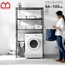 ランドリーラック 洗濯機ラック 伸縮 3段 縦型 ランドリー ラック 洗濯機 ランドリー収納 収納 棚 すき間収納 隙間収…