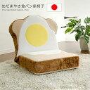 送料無料 パン リクライニング 座椅子 目玉焼きパン 洗えるカバー 1人掛けソファー パンモチーフ 食パンデザイン パン…