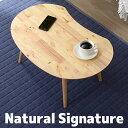 センターテーブル 74cm ローテーブル テーブル ナチュラル 豆型テーブル 机 ビーンズ テーブル 木製 シンプル リビン…