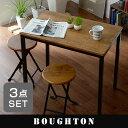 送料無料 ヴィンテージ風 テーブル スツール 3点セット ダイニングセット ダイニングテーブル 折りたたみ チェア 椅子 デスク パソコンデスク 机 学習机 ブルックリン 古材風 ビンテージ風 カフェ