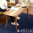 送料無料 ソファテーブル 幅120cm 高さ52cm 北欧 ローテーブル コーヒーテーブル リビングテーブル 木製 テーブル カ…