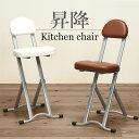 高さ調節チェア 高さ調節可能チェアー 椅子スツール 折りたたみイス ダイニングチェア カウンターチェア 北欧テイスト いす カウンターチェアー バーチェアー 作業椅子 ミッドセンチュリー キッチンチェ