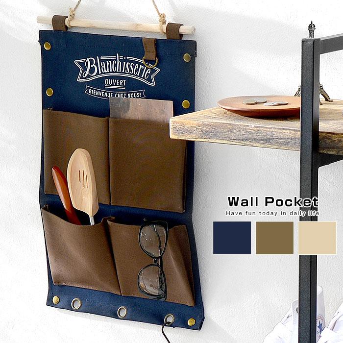 送料無料 ウォールポケット Sサイズ 壁掛け ポケット 収納 レターホルダー レターケース レターラック カードホルダー 手紙 入れ 書類 ファブリック 壁飾り 壁面装飾 ウォールデコ 布 生地 インダストリアル 西海岸 雑貨 北欧 玄関 おしゃれ インテリア