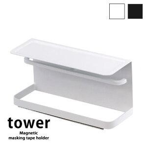 マグネットマスキングテープホルダー タワー 壁付け テープカッター tower 収納 冷蔵庫 テープ ホルダー おしゃれ ラベル テープカッター 便利グッズ アイデア キッチン ホワイト ブラック シ