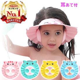 [定形外発送]シャンプーハット 子供 赤ちゃん ベビー バスグッズ 耳あてつき シャワーキャップ 防水 シャンプーグッズ スナップ付き 調整可能 ネコ バスタイム お風呂用品