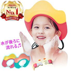 シャンプーハット 子供 赤ちゃん 新モデル ベビー バスグッズ シャワーキャップ 防水 シャンプーグッズ スナップ付き 調整可能 バスタイム お風呂用品