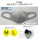 【日本製】洗えるポケット付きマスク サイズ:M、L カラー:ライトグレー、ライトグリーン、ブラック洗って何回も使えます。飛沫、花粉、ほこり対策に使えるほか、ポケ...