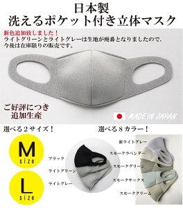 マスク 在庫 速報 日本 製