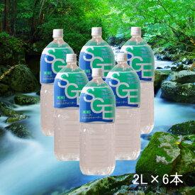 オンリー SGE ピッピィ ミネラルウォーター 2L×6本 軟水
