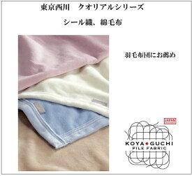 西川 日本製 クオリアル シール織り綿毛布 ダブルサイズ QL6654キャッシュレス ポイント還元