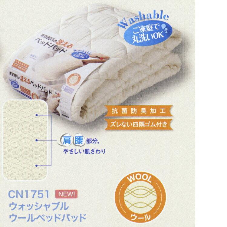 東京西川 洗える ウールベッドパッド シングル抗菌防臭加工