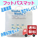 Washawasha00