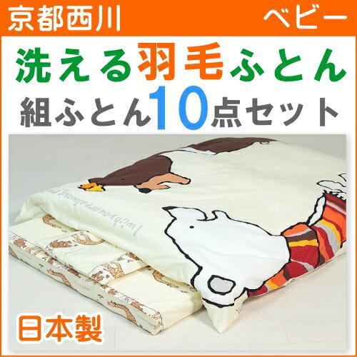 京都西川 ローズラジカル ベビー羽毛組ふとん10点セットスマイリングシリーズ【BB】