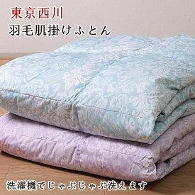 ダウンケット ウォッシャブル 東京西川 ダウン70% シングル 抗菌防臭加工 増量300g