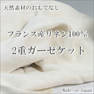 Linen 100% made in Japan double-ガーゼケット fs3gm