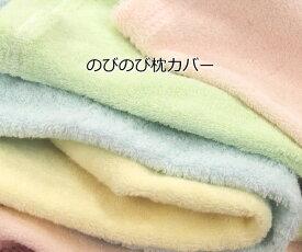 のびのび枕カバー 綿100% ピローケース
