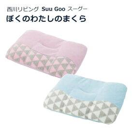 枕 子供 西川 ぼくのわたしの枕 Suu Goo スーグー キッズ枕 35×50cm ジュニア枕 こども枕 スーグーまくら 子供の日