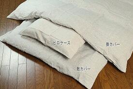 日本製フランスリネン100%先染めピローケース a・sarariキャッシュレス ポイント還元