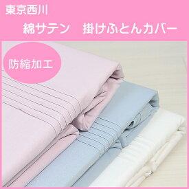 東京西川 綿サテン 掛けカバー シングル 高品質208本打ち込み