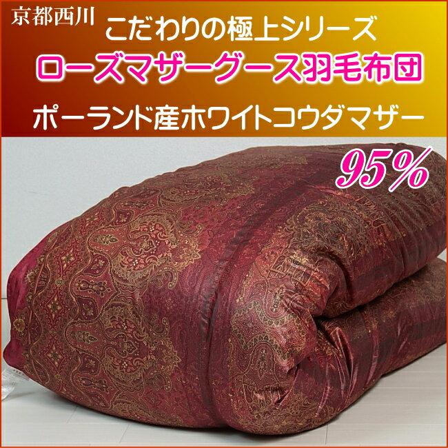 【超極上】京都西川 羽毛布団 トリプルフェイスキルト ローズ マザーグース シングルサイズ