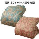 西川羽毛布団シングルホワイトグースダウン90%1.2kg2層キルト80超長綿