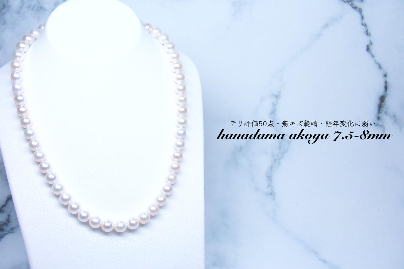 《真珠大卸からの直販》■花珠真珠ネックレス■[ホワイト系ピンク]7.5-8.0mm【送料無料】