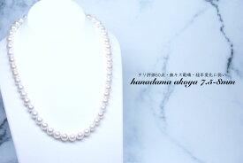 《真珠大卸からの直販》■花珠真珠ネックレス■[ホワイト系]7.5-8.0mm【送料無料】