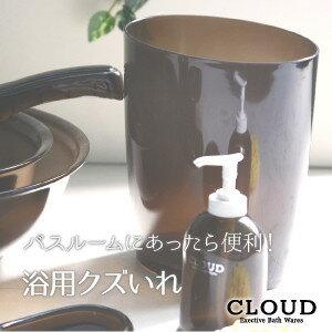 浴用ごみ箱cloudブラウンイメージ