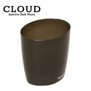 浴用ごみ箱cloud(ブラウン)