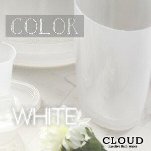 浴用ごみ箱cloud(ホワイト)カラー