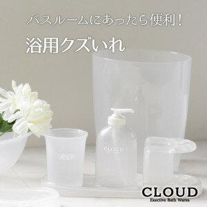浴用ごみ箱cloud(ホワイト)イメージ