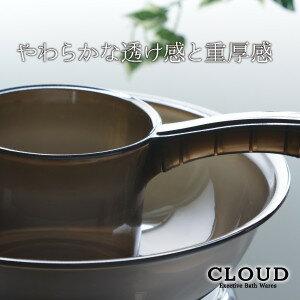 美しくて使いやすいと好評です【手桶/EX-CLD-B】手おけハンディボールクラウドCloud