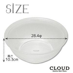 磨りガラスのようなワンランク上の透明感【湯桶/EX-CLD-W】ウォッシュボールクラウドCloud