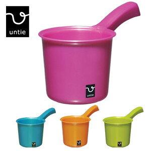 untie アンティ「手桶 S-UN3」ハンドペール 湯手おけ 風呂おけ 桶 湯おけ バスグッズ シンカテック