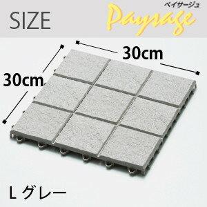 【インテリアタイル】ストーン30角-9(Lグレー)-Pay【ジョイントマット】サイズ