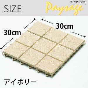 【インテリアタイル】ストーン30角-9(ブラウン)-Pay【ジョイントマット】サイズ