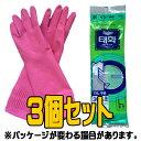 ゴム手袋(Lサイズ)(▲セット 3個) <韓国食器・韓国雑貨>