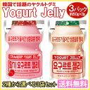 ヨーグルトグミ/ヤクルトグミ/Yogurt Jelly 50g × 3袋  2セットまでメール便可能