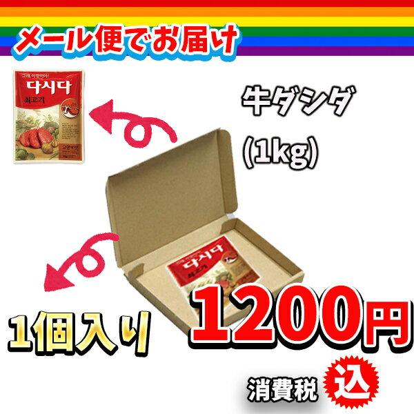 ●送料無料●【メール便】『白雪』牛ダシダ 1kg <韓国調味料・韓国ダシ>