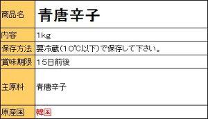 【冷蔵】青唐辛子1kg<韓国食品・韓国食材>