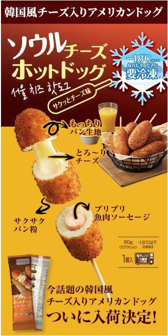 《冷凍》韓国式チーズホットドック 8個セット送料無料<韓国食品・韓国食材>