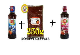 『キムチ材料』イワシエキス400g+キムチ用とうがらし250g+カナリエキス400gセット<韓国調味料・キムチ材料・送料無料>