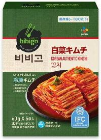 【冷凍】 bibigo 白菜キムチ 60g×5袋 冷凍 長期保存キムチ ビビゴ