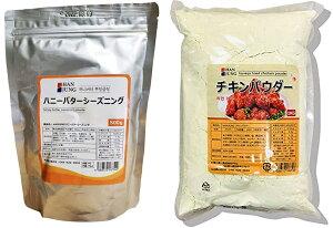 「HANJUNG」★韓国チキン★ハニーバターシーズニング500g+チキンパウダーセット 1kg全部2袋 ★送料無料
