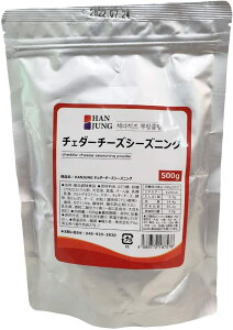 「HANJUNG」 チェダーチーズシーズニング 500g / cheddar cheese seasoning powder / チキンシーズニング / ポテトフライシーズニング